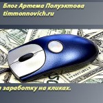 Заработок в интернете без вложений на кликах