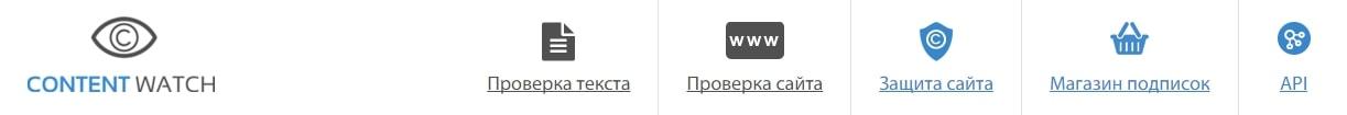 проверить текст на уникальность без регистрации на сайтах