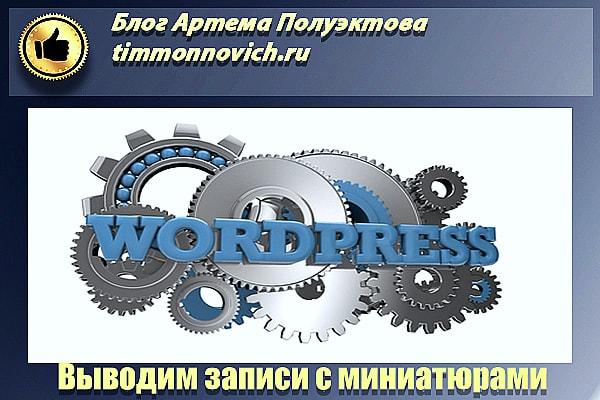 Похожие записи с миниатюрами wordpress
