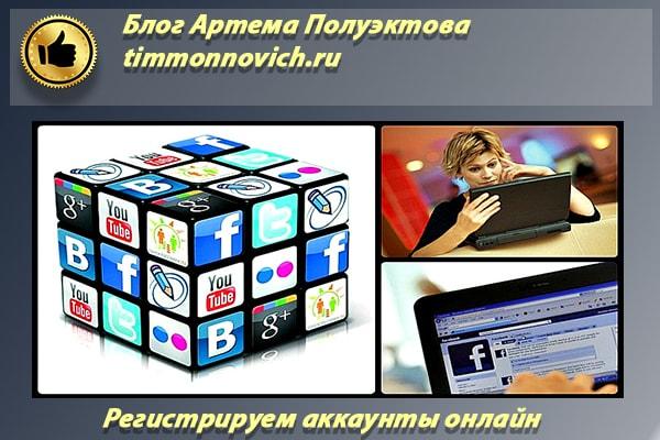 Сервис для регистрации аккаунтов