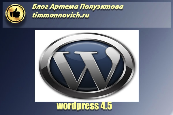 wordpress 4.5 что нового
