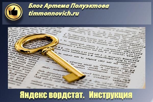 wordstat yandex ru как пользоваться