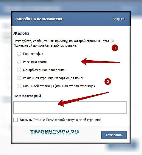пароли для аккаунтов в контакте