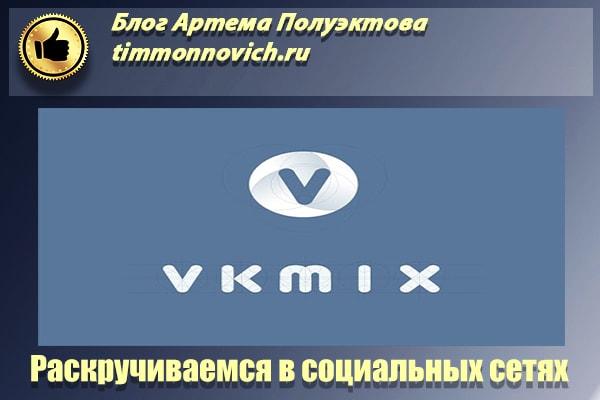 Vkmix накрутка лайков друзей подписчиков репостов
