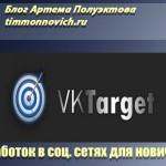 Заработок с vktarget, отзывы, как сделать и получить больше заданий, похожие сайты