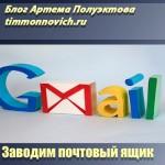 Как завести почтовый ящик на gmail com на компьютере