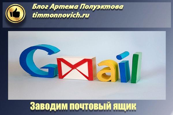 почтовый ящик gvail com
