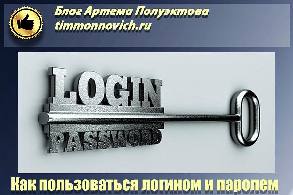 Что такое логин и пароль для входа