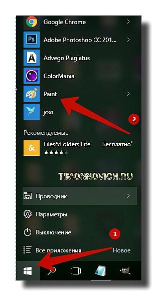 Программы для снимка экрана компьютера паинт