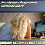 Как защитить свою страницу Вконтакте от хакеров, взлома и спама