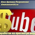 Заработок в интернете на просмотре видеороликов ютуба за деньги