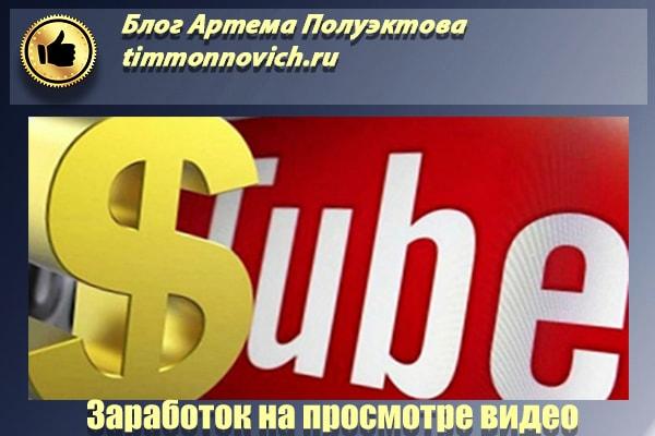 Заработок в интернете на просмотре видеороликов и денег