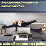 Как зайти в контакт если доступ закрыт на работе