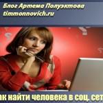 Как найти человека в контакте по номеру телефона, id, без регистрации