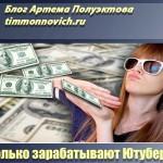 Сколько платит ютуб за просмотры и сколько зарабатывают блоггеры на ютубе