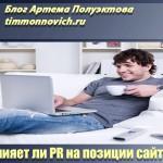 Влияет ли PageRank (PR) на позиции сайта. Анализируем
