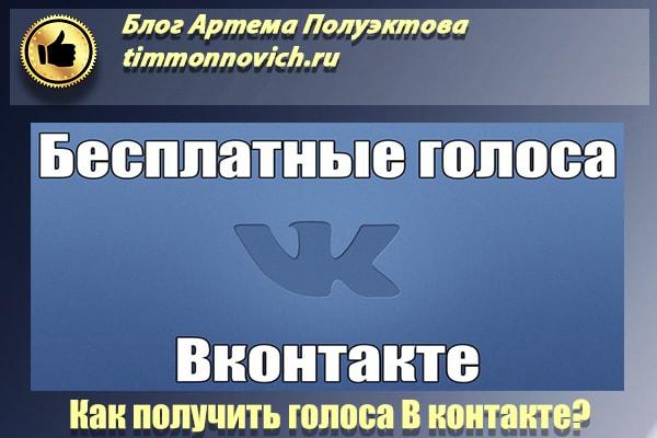 Как в вконтакте сделать голоса бесплатно
