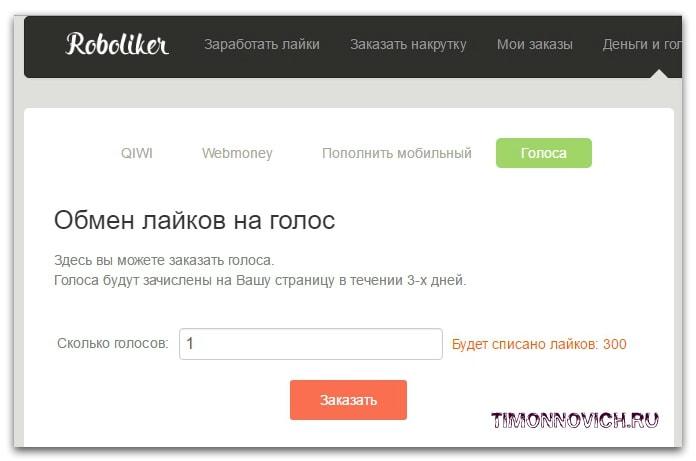 сайт для получения голосов