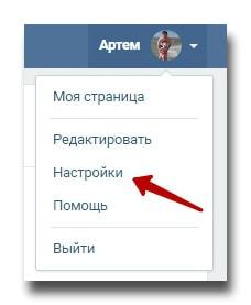 пошаговая инструкция передачи голосов вконтакте