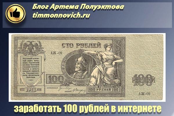 Заработать 100 рублей прямо сейчас легко