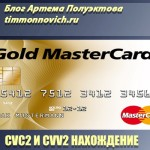 Что такое cvv cvc на банковской карте и где находиться