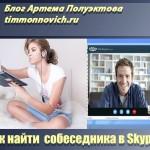 Общение по скайпу со случайным собеседником
