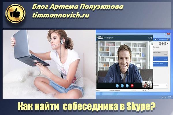 случайное общение в скайпе
