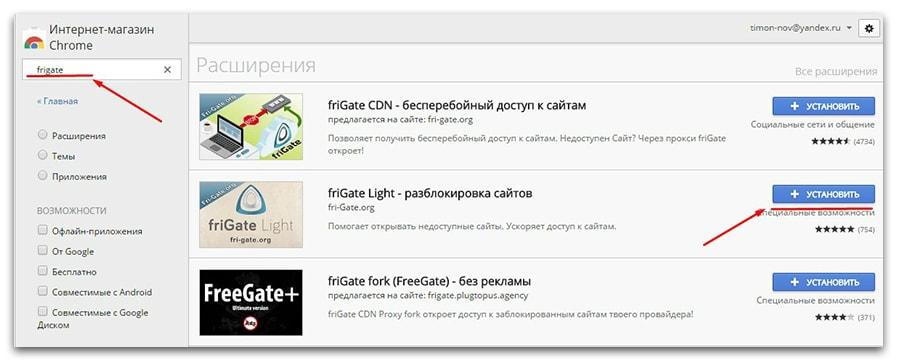 обход блокировки сайтов запрещенных роскомнадзором