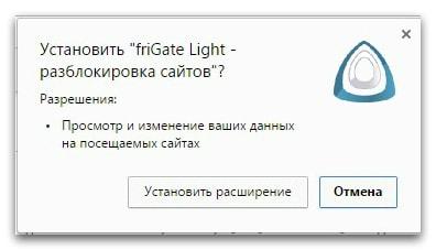 установка FriGate