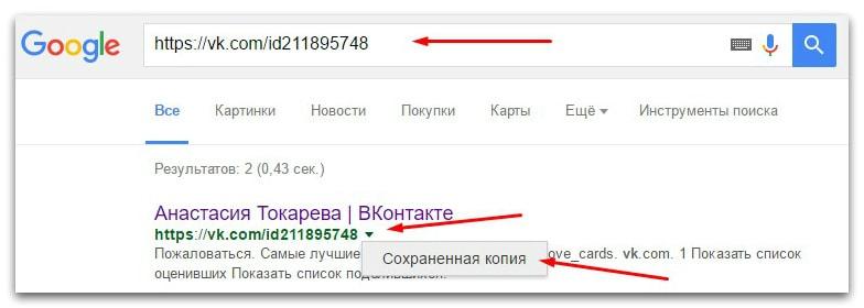 поиск копии страницы в гугл и яндекс