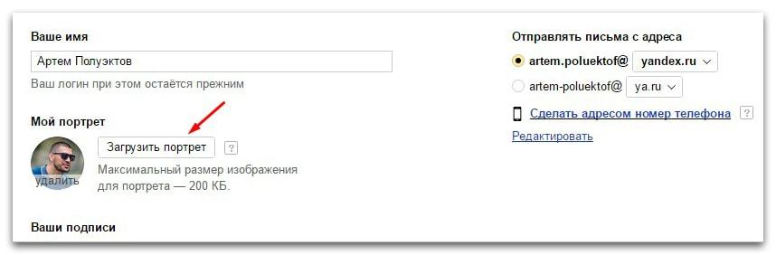Как сделать, настроить, изменить и поменять подпись в яндекс почте Блог Артема Полуэктова