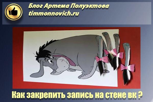 закреп фото вконтакте