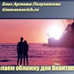 Как сделать обложку для группы Вконтакте - за 1 минуту