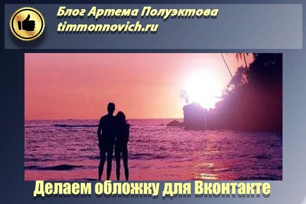 Потрясающая фотка для аватарки вконтакте