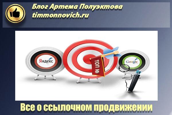 ссылочное продвижение сайта в поисковых системах