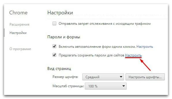 изменение настроек браузера