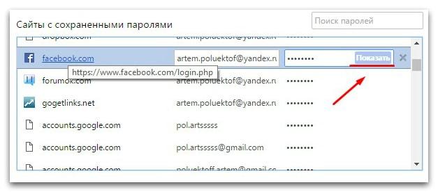 показ логина и пароля сайта