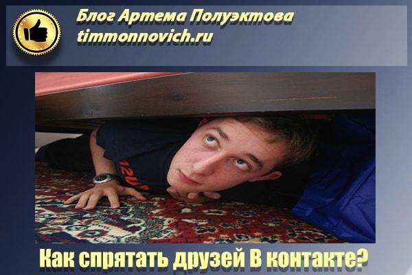 парень прячется под кроватью