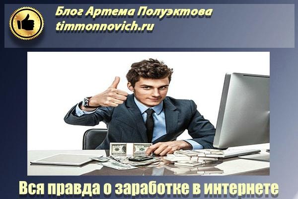 Заработок реальных денег в интернете