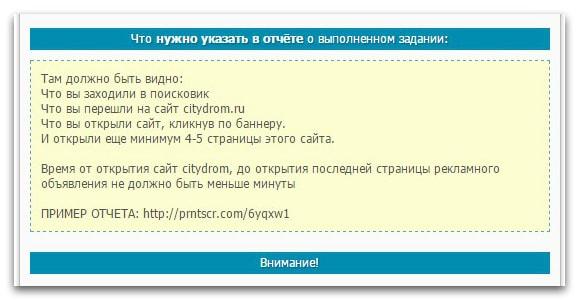 отчет о выполнении задания на seosprint