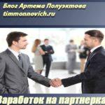 Работа в интернете партнерские программы - какие бывают партнерки, реально ли заработать