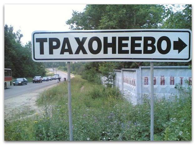 Указатель Трахонеево